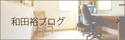 和田裕のブログ